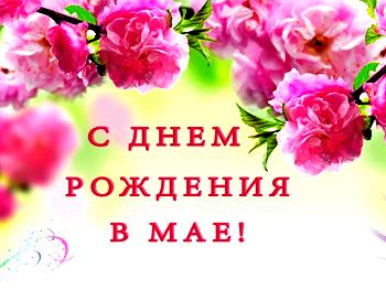 С Днем рождения в мае!