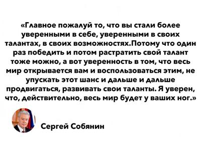 Цитата Сергея Собянина